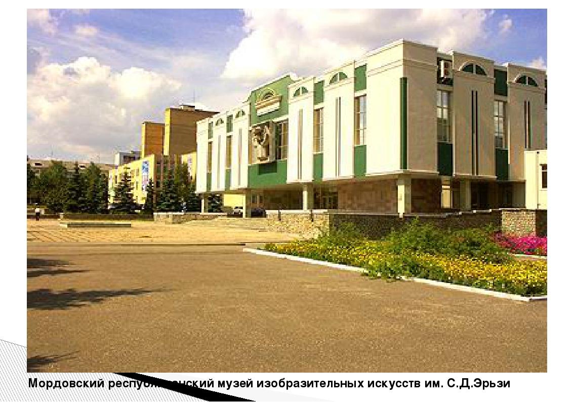 Мордовский республиканский музей изобразительных искусств им. С.Д.Эрьзи
