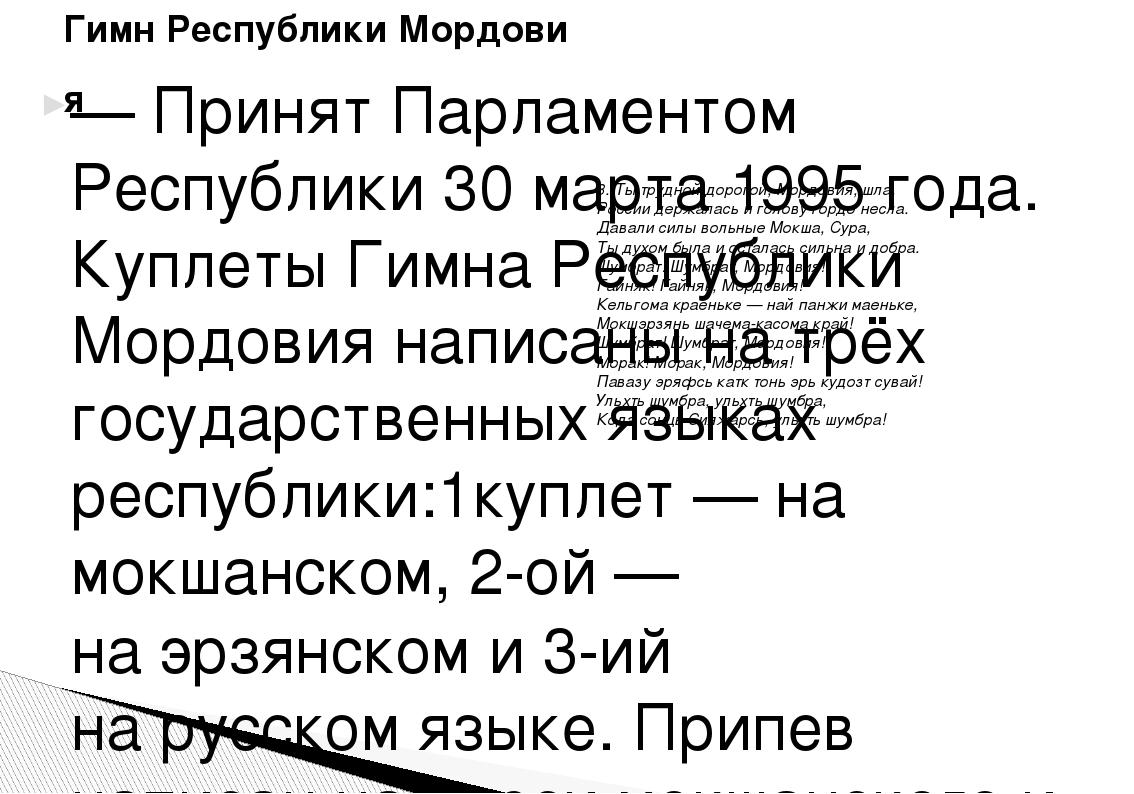 — Принят Парламентом Республики 30 марта1995года. Куплеты ГимнаРеспублики...