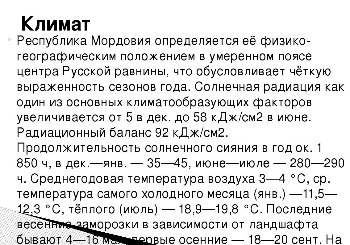 Республика Мордовия определяется её физико-географическим положением в умерен...