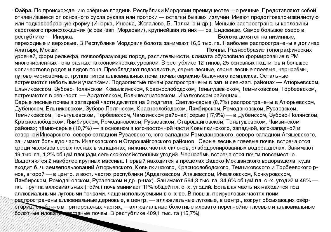 Озёра. По происхождению озёрные впадины Республики Мордовии преимущественно р...