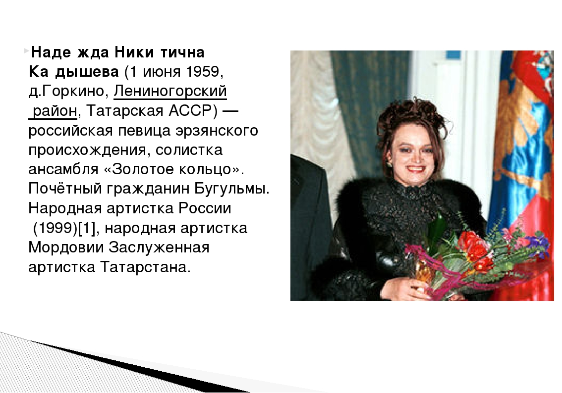 Наде́жда Ники́тична Ка́дышева(1 июня1959,д.Горкино,Лениногорский район,Т...