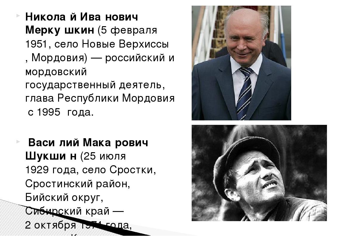 Никола́й Ива́нович Мерку́шкин(5 февраля1951, селоНовые Верхиссы,Мордовия)...