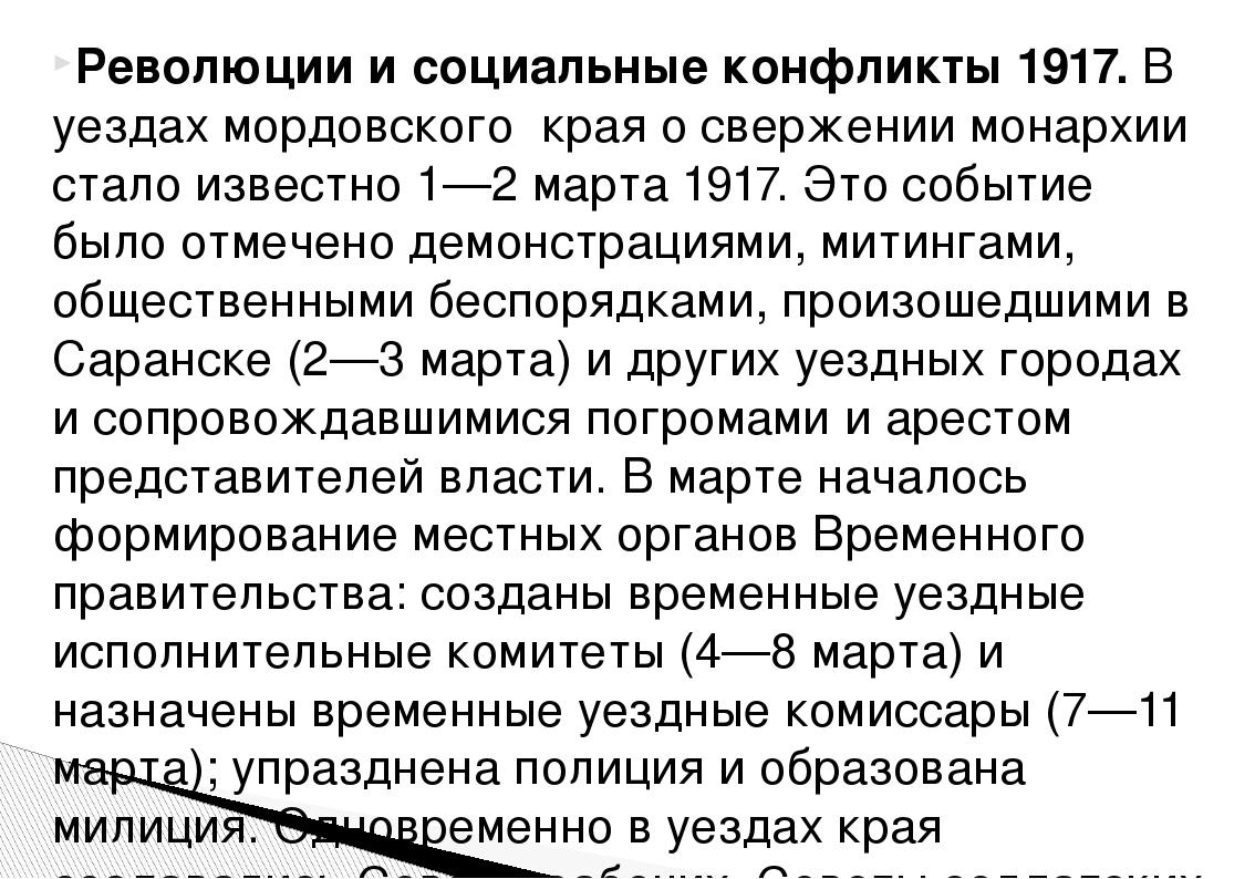 Революции и социальные конфликты 1917. В уездах мордовского края о свержении...