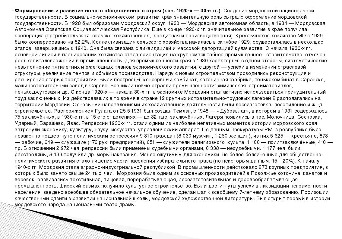 Формирование и развитие нового общественного строя (кон. 1920-х — 30-е гг.)....