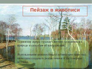 Пейзаж в живописи Появление жанра отражает интерес художников к природе и спо