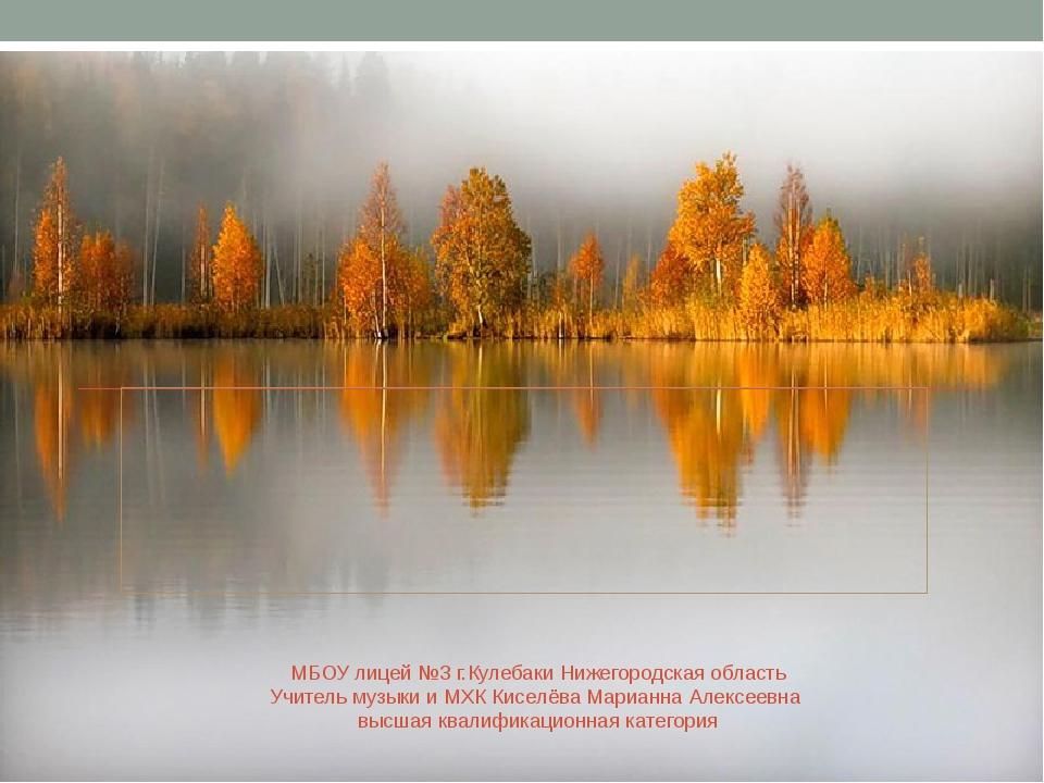 Тема: «Искусство открывает новые грани мира» Пейзаж в литературе, музыке, ИЗ...