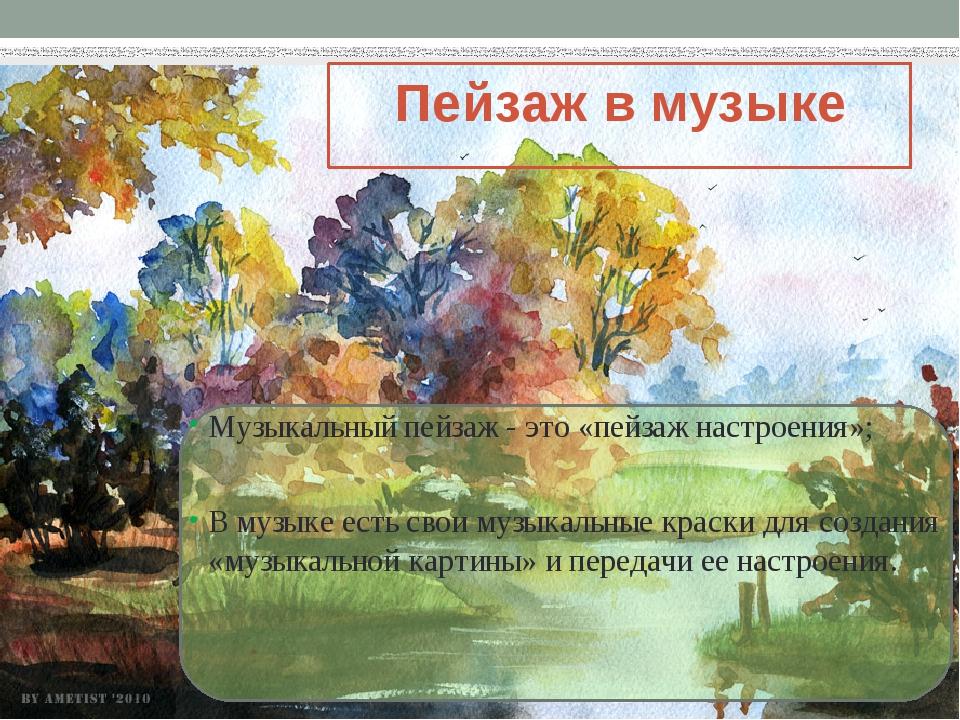 Пейзаж в музыке Музыкальный пейзаж - это «пейзаж настроения»; В музыке есть с...
