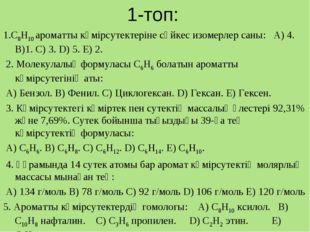 1-топ: 1.C8H10 ароматты көмірсутектеріне сәйкес изомерлер саны: A) 4. B)1. C