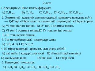 2-топ 1.Арендерге сәйкес жалпы формула: A) СnH2n-6. B) Сn H2n. C) СnH2n-2. D)