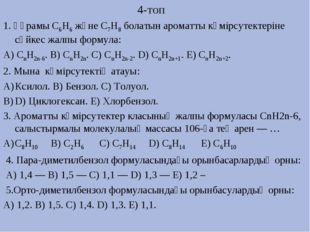 4-топ 1. Құрамы С6Н6 және С7Н8 болатын ароматты көмірсутектеріне сәйкес жалпы