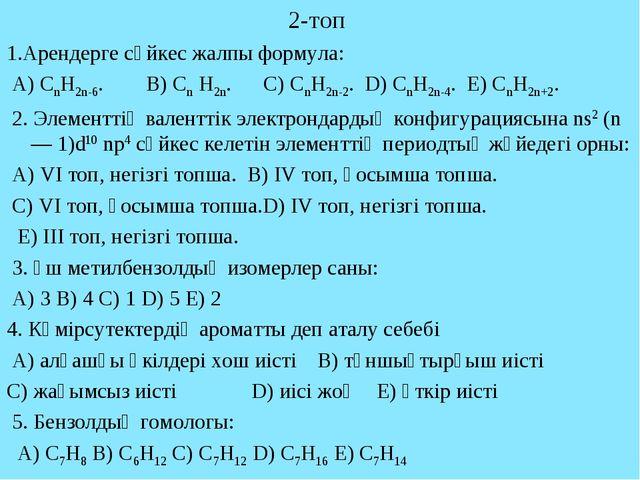 2-топ 1.Арендерге сәйкес жалпы формула: A) СnH2n-6. B) Сn H2n. C) СnH2n-2. D)...