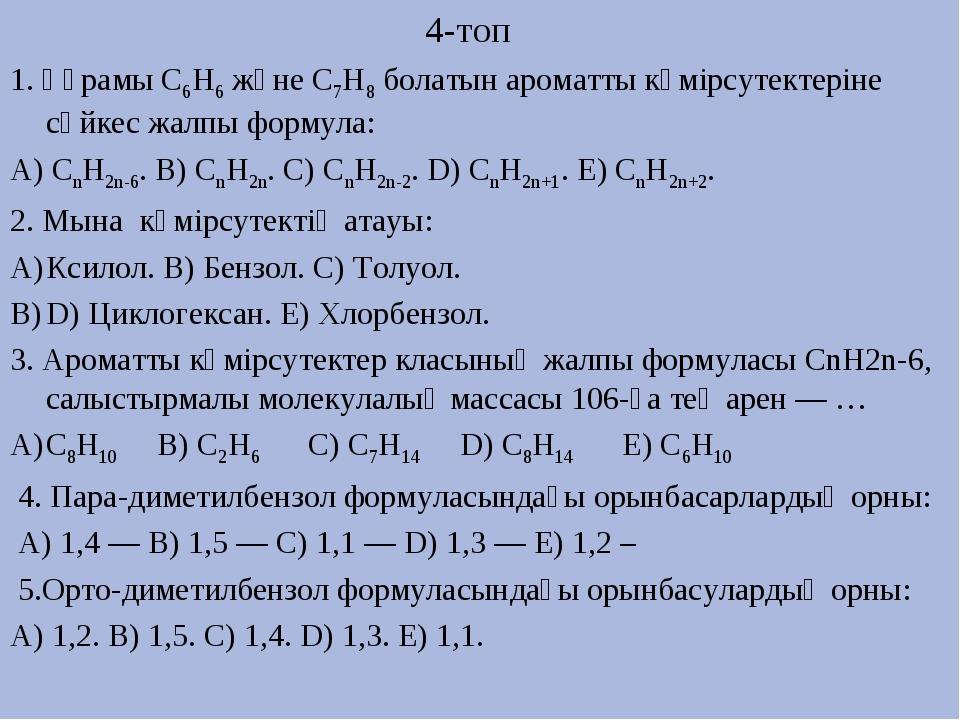 4-топ 1. Құрамы С6Н6 және С7Н8 болатын ароматты көмірсутектеріне сәйкес жалпы...