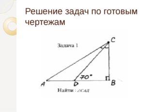 Решение задач по готовым чертежам С А В 30
