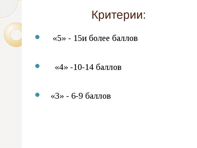 Критерии:  «5» - 15и более баллов «4» -10-14 баллов «3» - 6-9 баллов