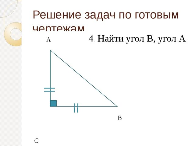 Решение задач по готовым чертежам А 4. Найти угол В, угол А С В
