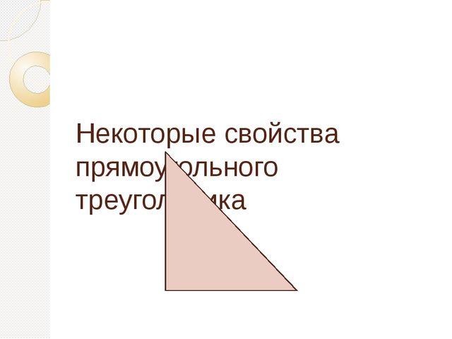 Некоторые свойства прямоугольного треугольника