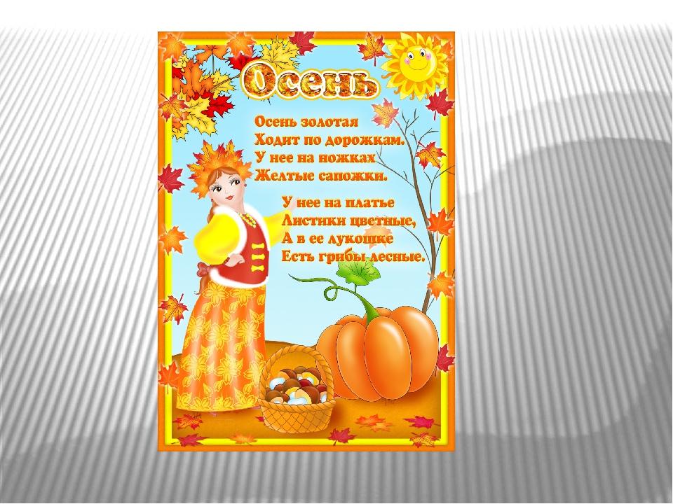 Папка передвижка осень для детского сада в картинках, открытки открытка днем