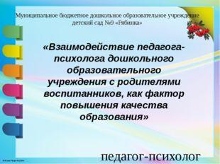 Муниципальное бюджетное дошкольное образовательное учреждение детский сад №9