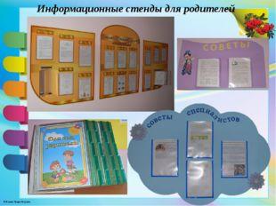 Информационные стенды для родителей © Фокина Лидия Петровна