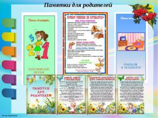 Памятки для родителей © Фокина Лидия Петровна