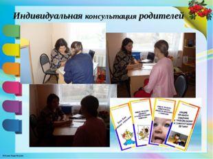 Индивидуальная консультация родителей © Фокина Лидия Петровна