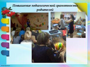 Повышение педагогической грамотности родителей © Фокина Лидия Петровна