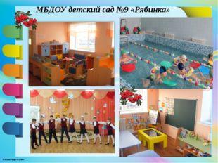 МБДОУ детский сад №9 «Рябинка» © Фокина Лидия Петровна