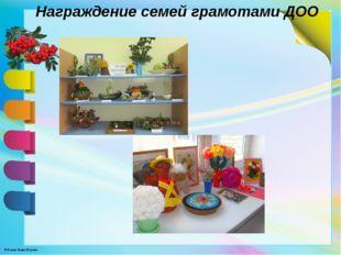 Награждение семей грамотами ДОО © Фокина Лидия Петровна