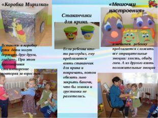 Вставляя в коробку руки дети могут держать друг друга, гладить. При этом про