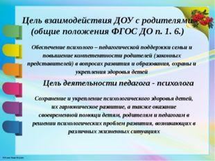 Цель взаимодействия ДОУ с родителями (общие положения ФГОС ДО п. 1. 6.) Обес