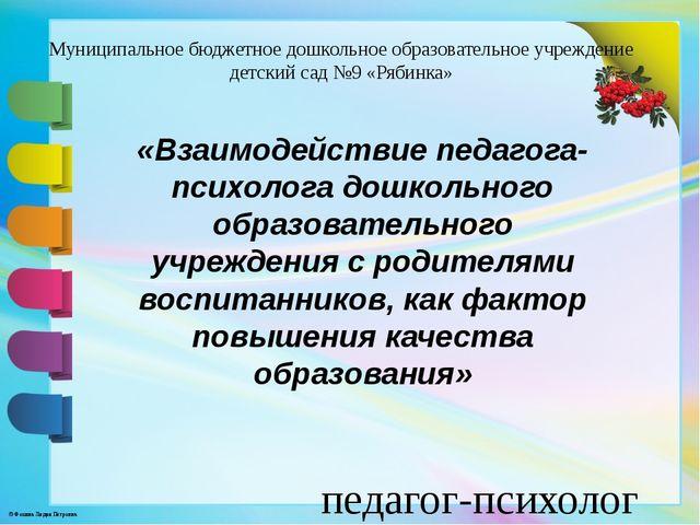 Муниципальное бюджетное дошкольное образовательное учреждение детский сад №9...