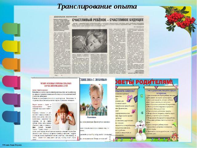 Транслирование опыта © Фокина Лидия Петровна
