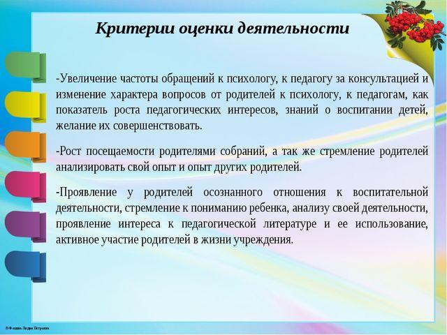 Критерии оценки деятельности © Фокина Лидия Петровна