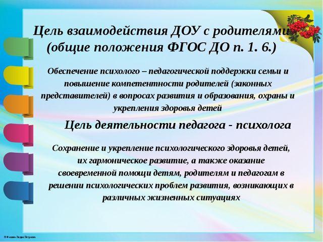 Цель взаимодействия ДОУ с родителями (общие положения ФГОС ДО п. 1. 6.) Обес...