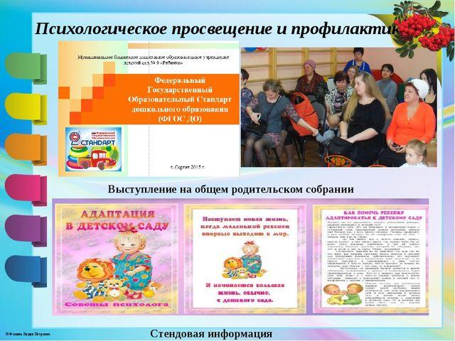 Психологическое просвещение и профилактика Выступление на общем родительском...