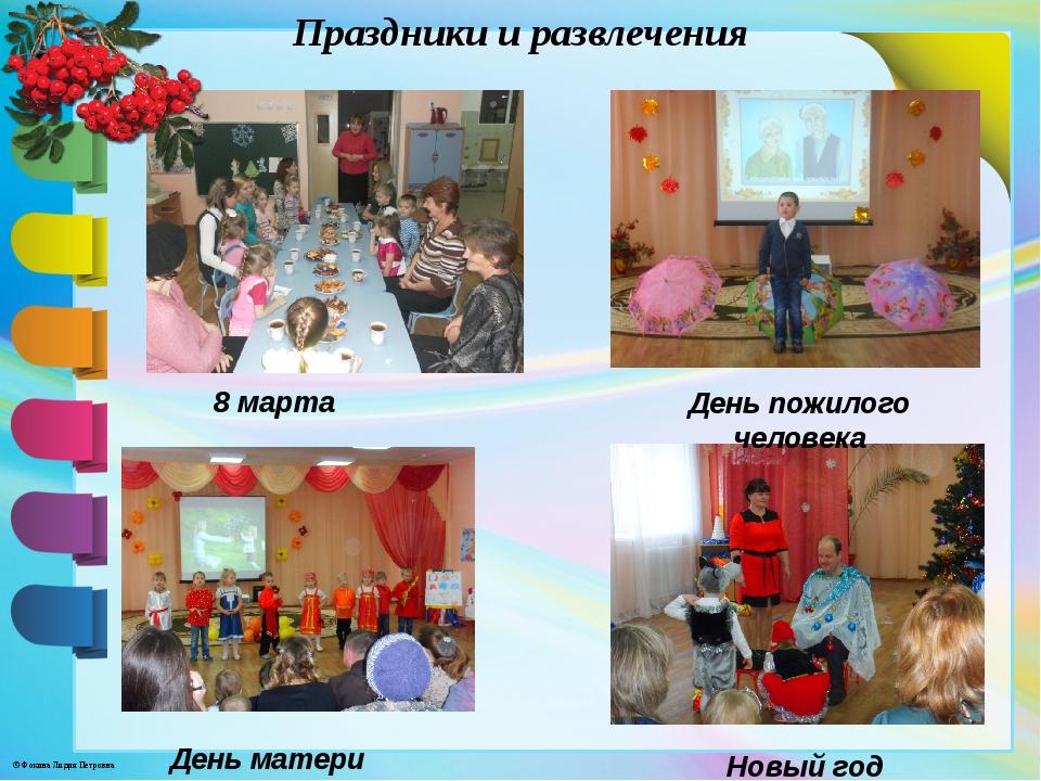 Праздники и развлечения 8 марта День пожилого человека День матери Новый год...