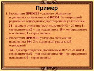 Пример 1. РассмотримПРИМЕРусловного обозначения подшипника «миллионника»118