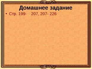 Домашнее задание Стр. 199- 207, 207- 226