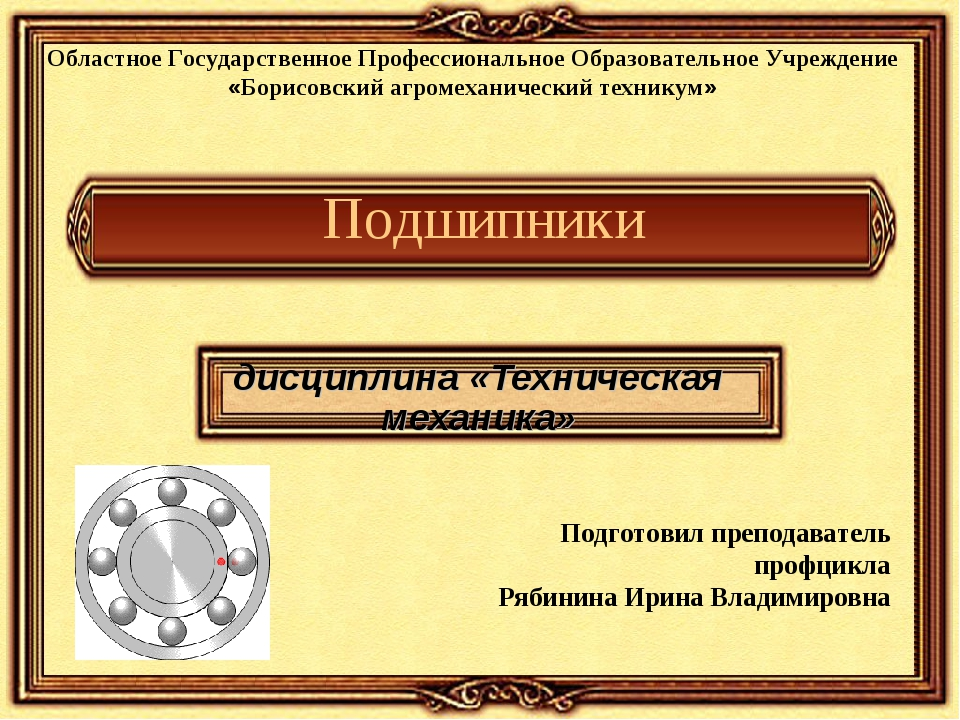 Подшипники дисциплина «Техническая механика» Областное Государственное Профес...