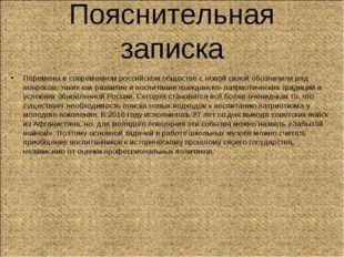 Пояснительная записка Перемены в современном российском обществе с новой сило