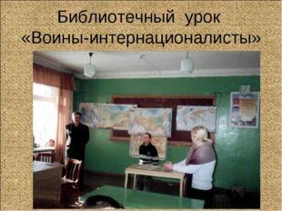 Библиотечный урок «Воины-интернационалисты»