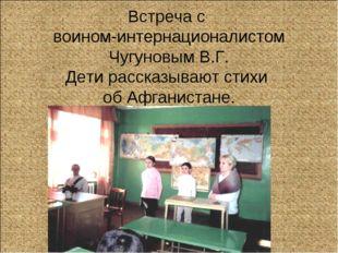 Встреча с воином-интернационалистом Чугуновым В.Г. Дети рассказывают стихи об