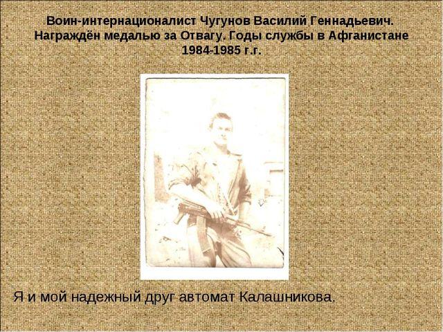 Воин-интернационалист Чугунов Василий Геннадьевич. Награждён медалью за Отваг...