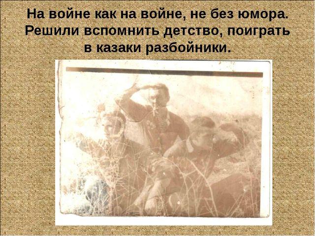 На войне как на войне, не без юмора. Решили вспомнить детство, поиграть в каз...