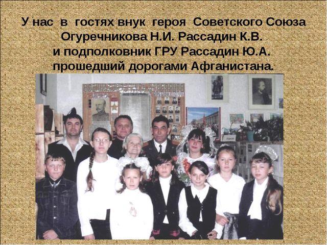 У нас в гостях внук героя Советского Союза Огуречникова Н.И. Рассадин К.В. и...