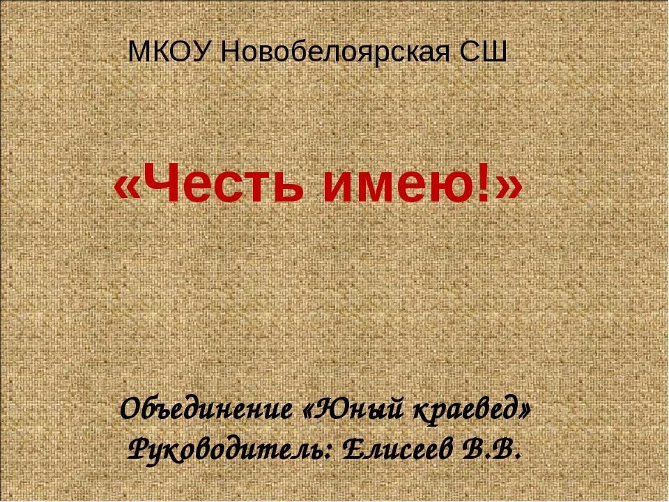 Объединение «Юный краевед» Руководитель: Елисеев В.В. МКОУ Новобелоярская СШ...