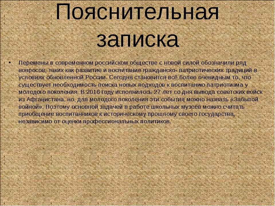Пояснительная записка Перемены в современном российском обществе с новой сило...