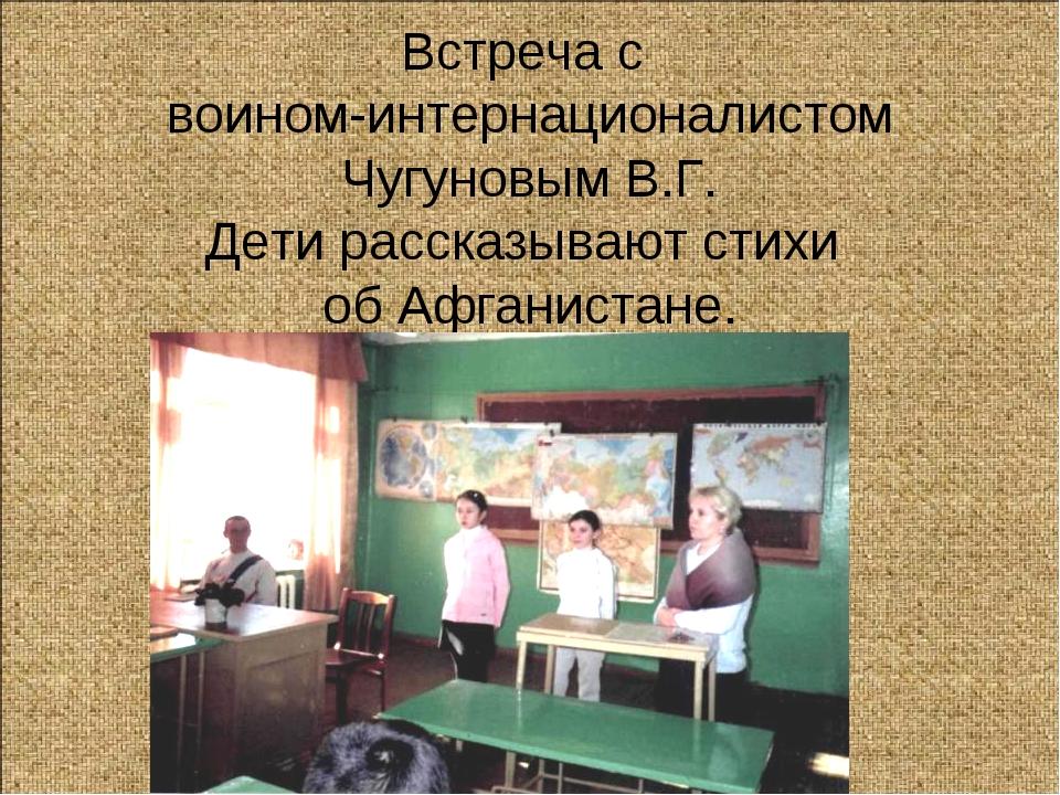 Встреча с воином-интернационалистом Чугуновым В.Г. Дети рассказывают стихи об...
