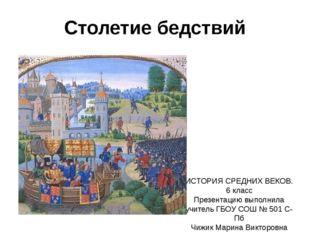 Столетие бедствий ИСТОРИЯ СРЕДНИХ ВЕКОВ. 6 класс Презентацию выполнила учител