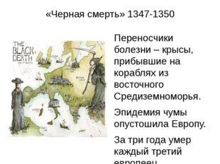 «Черная смерть» 1347-1350 Переносчики болезни – крысы, прибывшие на кораблях